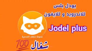 jodel plus android apk, تحمیل  jodel plus للاندرويد, يودل بلس 2021, jodel plus apk، يودل بلس للاندرويد اخر اصدار, jodel plus android 2020, jodel بلس, تنزيل يودل بلس للايفون ++Jodel اخر اصدار 2020, يودل بلس مكرر