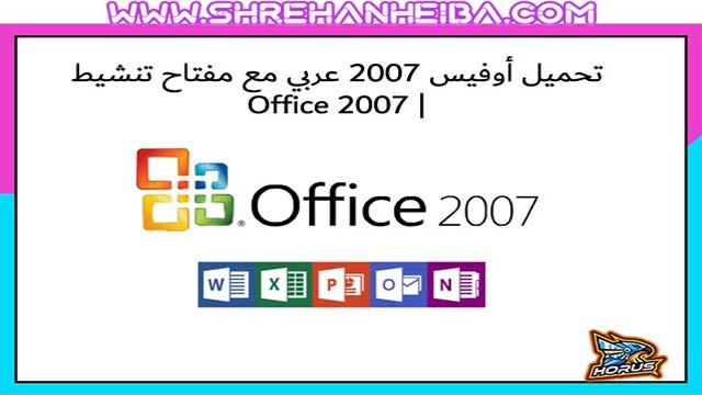 تحميل أوفيس 2007 عربي مع مفتاح تنشيط Office 2007