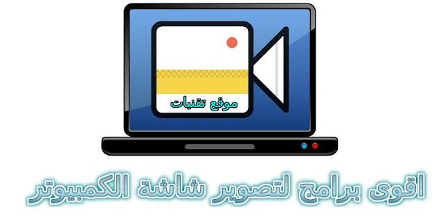 https://www.te9nyat.com/2019/07/screen-eecorder.html