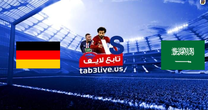 نتيجة مباراة السعودية وألمانيا اليوم 2021/07/25 الألعاب الأولمبية 2020
