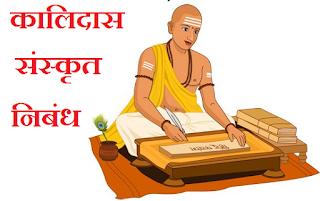 Kalidas Essay in Sanskrit