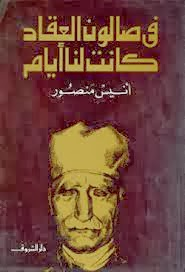 تحميل كتاب فى صالون العقاد كانت لنا ايام pdf لانيس منصور