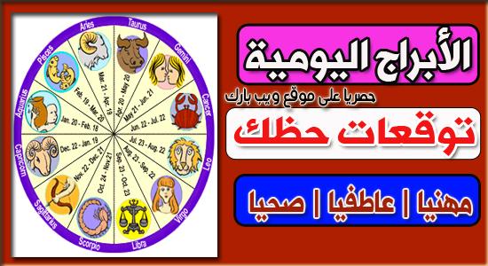 أبراج اليوم الجمعة 16/4/2021 | الأبراج اليومية 16 إبريل 2021
