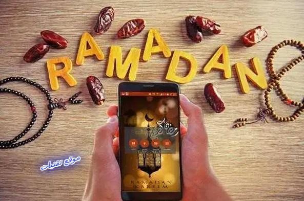 تنزيل تطبيق امساكية رمضان 2021 – 1442 أوقات الصلاة و موعد الإفطار لكل الدول