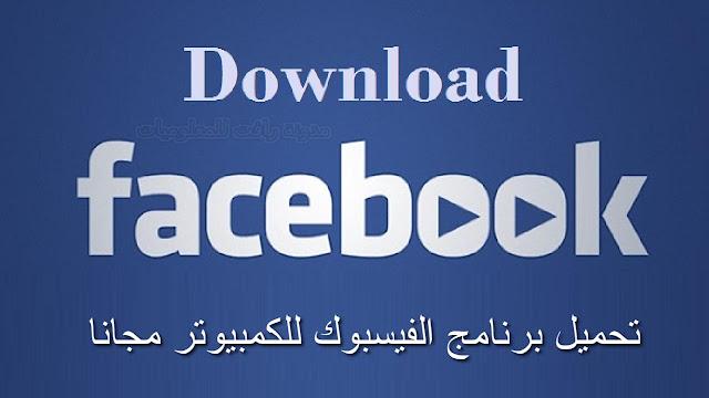 Download Facebook pc تحميل الفيسبوك للكمبيوتر برنامج الفيسبوك للكمبيوتر طريقة تحميل الفيس بوك على الكمبيوتر بدون مشاكل  تنزيل الفيسبوك للكمبيوت.