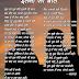 Itni Si Baat Song By I'mShahzada (सुन लो तुम मेरी इतनी सी बात)