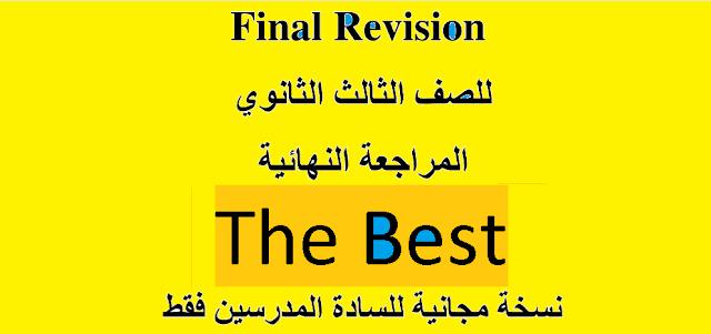 نموذج الإجابة كتاب ذا بيست the best للصف الثالث الثانوي في المراجعة 2018 تحميل جاهز للطباعة pdf