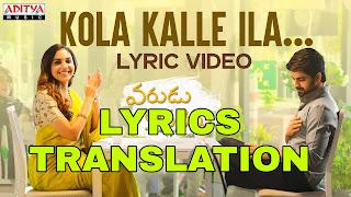 Kola Kalle Ilaa Lyrics in English | With Translation | – Varudu Kaavalenu