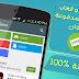 شرح تحميل التطبيقات والألعاب المدفوعة من Google Play مباشرة و بالمجان | سهلة و مضمونة 100%