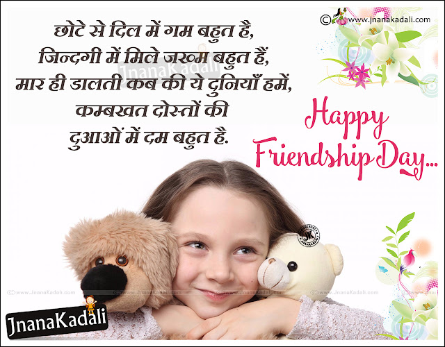 Here is the latest Dosthi Sheyari in Hindi Cute little children hd wallpaper with hindi sms Best all time friendship day hindi language greetings quotes wishes Online Facebook Status Friendship day wishes,2019 Friendship day quotes in hindi Here is a friendship day latest wishes wallpapers nice Whats App Status Friendship Day Greetings Facebook Status Friendship Day Quotes Greetings Friendship Day Meaning Full messages with Friendship band hd wallpapers,Friendship Day Wishes Quotes with HD Wallpapers in Hindi Friendship Day Hd Wallpapers
