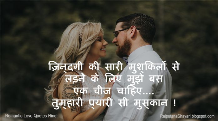 Romantic Couple Images With Quotes In Hindi Mount Mercy University