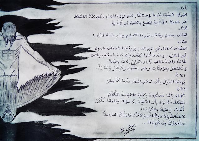 رسم لعبد القادر بسطي