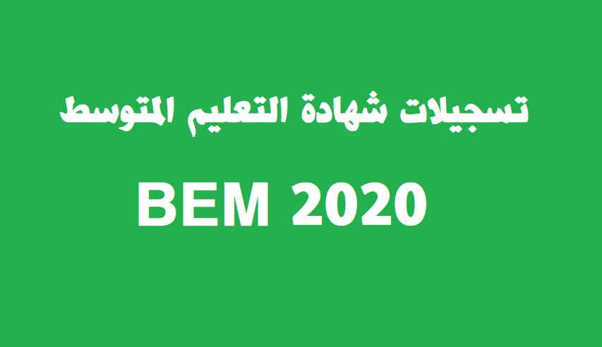 نتائج شهادة التعليم الابتدائي onec dz 2020