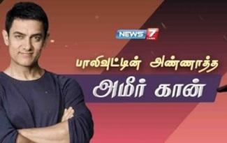 Aamir Khan story 14-03-2020 News 7 Tamil
