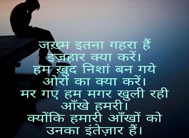 10 Best Baat Na Karne Ki Shayari in Hindi