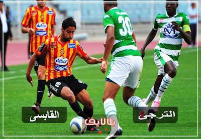 مشاهدة مباراة الترجى والملعب القابسى اليوم بث مباشر فى الدورى التونسى