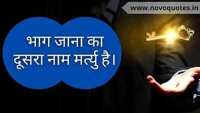Anmol Vachan in Hindi / अनमोल वचन हिंदी