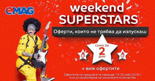 Weekend Superstars 19-20.05  → Оферти, които не са за изпускане