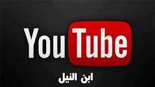 كيفية كسب المال على يوتيوب كيفية الربح من اليوتويب