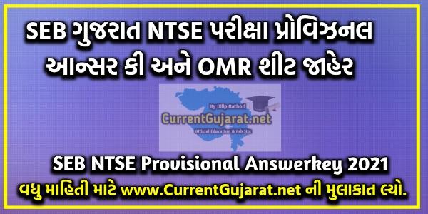SEB NTSE Provisional Answer Key & OMR Sheet 2021