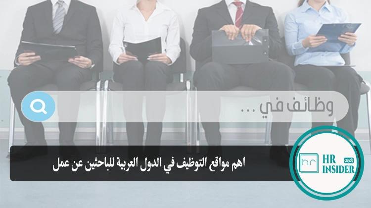 اهم و أفضل مواقع التوظيف في الوطن العربي