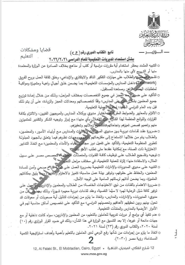 الكتاب الدوري رقم (٢٤) الصادر بتاريخ ٢٠٢١/٩/١٢ بشأن تعليمات العام الدراسي الجديد ٢٠٢٢/٢٠٢١ 2