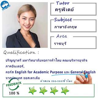 ครูพี่เดย์ (ID : 13752) สอนวิชาภาษาอังกฤษ ที่ราชบุรี