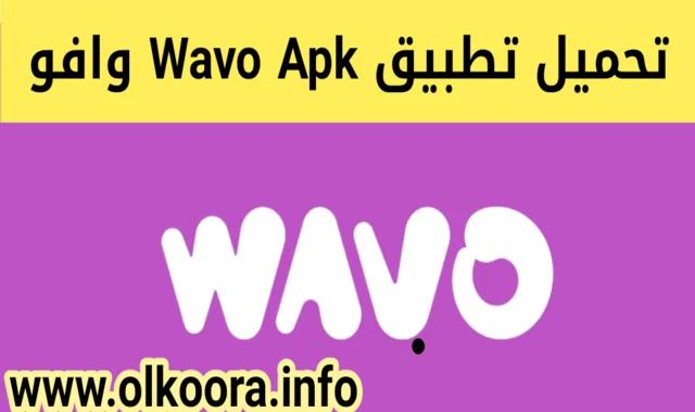 تحميل تطبيق Wavo Tv لمشاهدة مسلسلات رمضان 2021 / تطبيق وافو لمشاهدة الأفلام