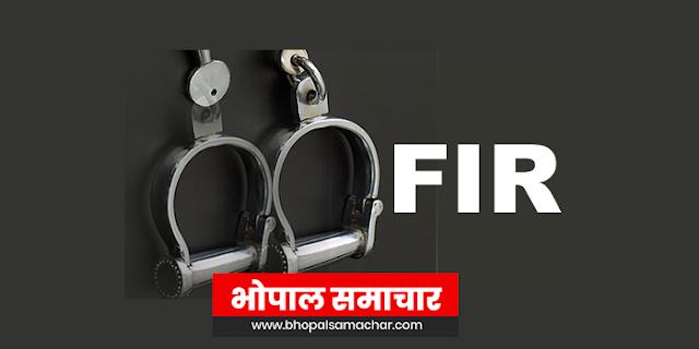 BHOPAL 5 प्रसिद्ध RESTAURANT में मिलावट मिली, FIR दर्ज