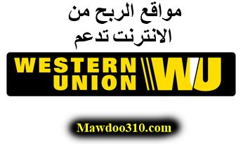 مواقع الربح التي تدعم Western Union | مواقع مضمونة للربح تتعامل مع الويسترن