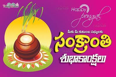 Telugu-Sankranthi-Wishes-Subhakankshalu-2017-Greeting-cards