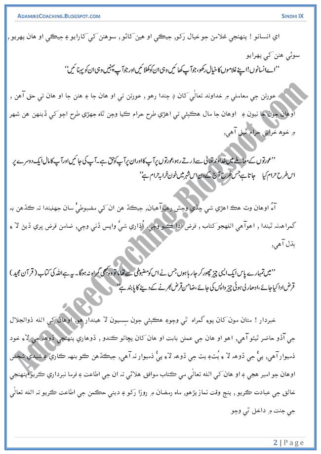 essay khutbah hajjatul wida