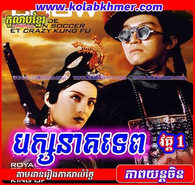 ទិនហ្វី បក្សនាគទេព វគ្គ១ - Tinfy - Pak Neak Tep 1 - Chinese Movie Speak Khmer - Royal Tramp (1992)