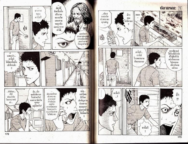 Gyo - หน้า 87