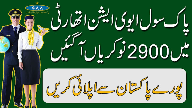 2900+Vacancy in Pakistan Civil Aviation Authority Jobs 2019