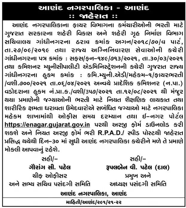 Anand Nagarpalika Fire Staff Recruitment 2021