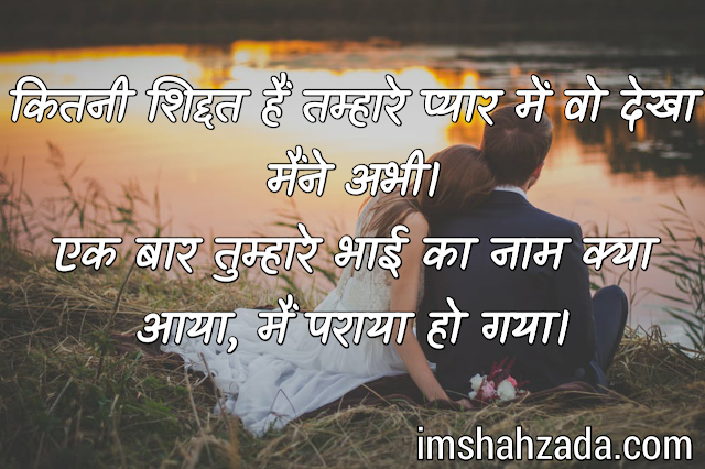 beautiful hindi love shayari for wife
