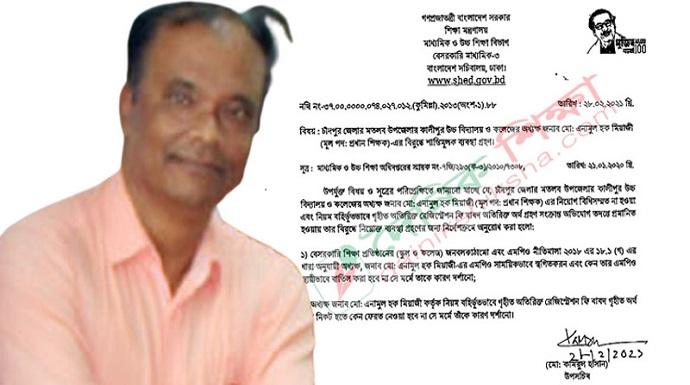 শিক্ষককে থাপ্পড় মারা সেই অবৈধ অধ্যক্ষ এনামুল হকের এমপিও বন্ধ