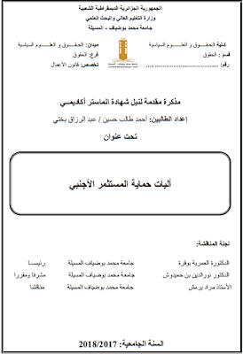 مذكرة ماستر: آليات حماية المستثمر الأجنبي PDF