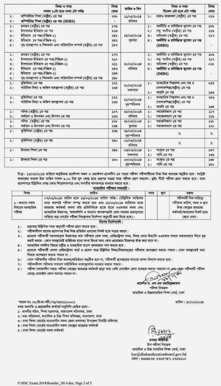 এইচ এস সি পরীক্ষার আপডেট রুটিন ২০১৪ ~ EDUCATION IN BANGLADESH