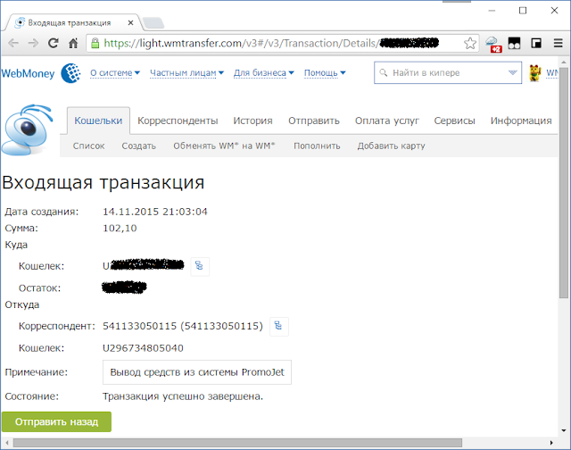 PromoJet - выплата на WebMoney от 14.11.2015 года (гривна)
