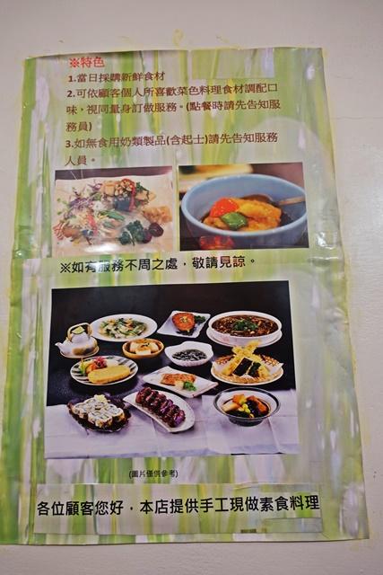 采月居素食菜單
