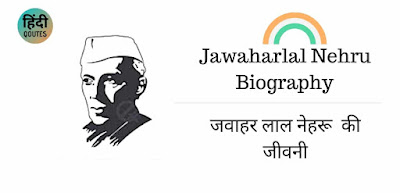 Jawaharlal-Nehru-Biography