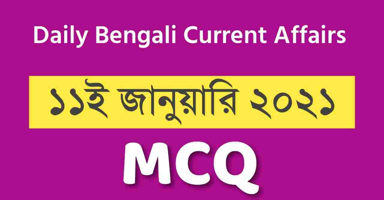 11th January 2021 Daily Current Affairs in Bengali
