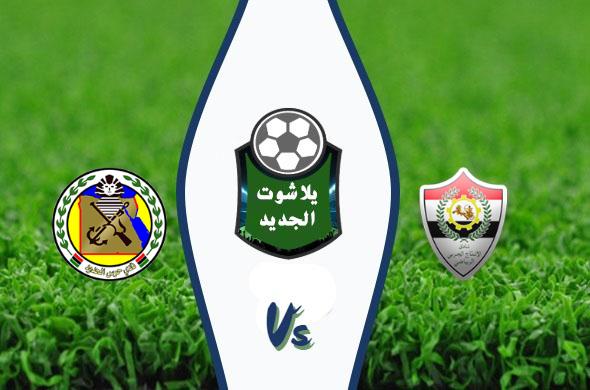 نتيجة مباراة الإنتاج الحربي وحرس الحدو اليوم السبت 18-01-2020 الدوري المصري