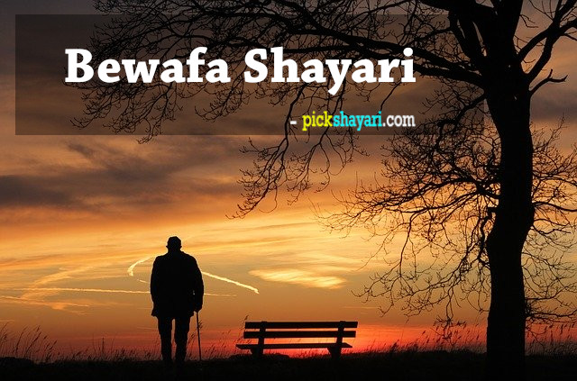 Bewafa shayari, Bewafa shayari image