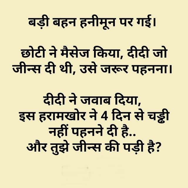 Non Veg Jokes In Hindi Latest 2021