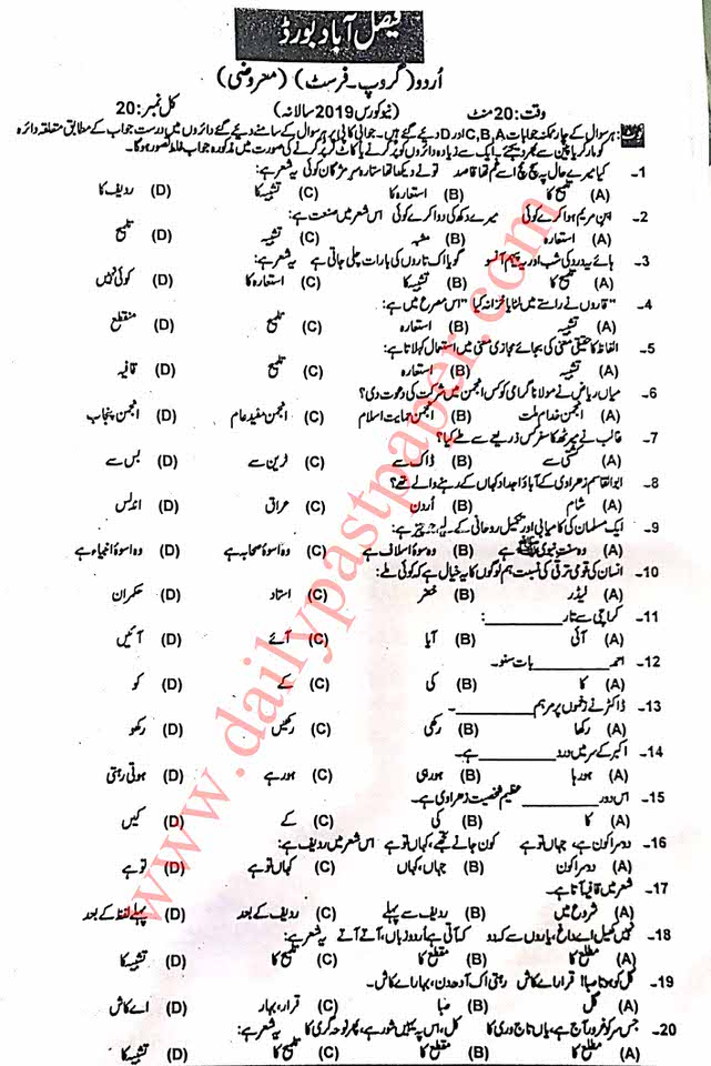 Past Papers Urdu 1st Year 2019 Objective Faisalabad Board