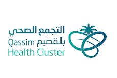 التجمع الصحي بالقصيم يوفر وظائف طبية وصحية عبر برنامج (التعاقد المؤقت)