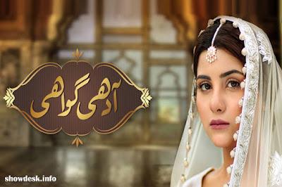 Aadhi Gawahi OST Lyrics | Aima Baig | HUM TV